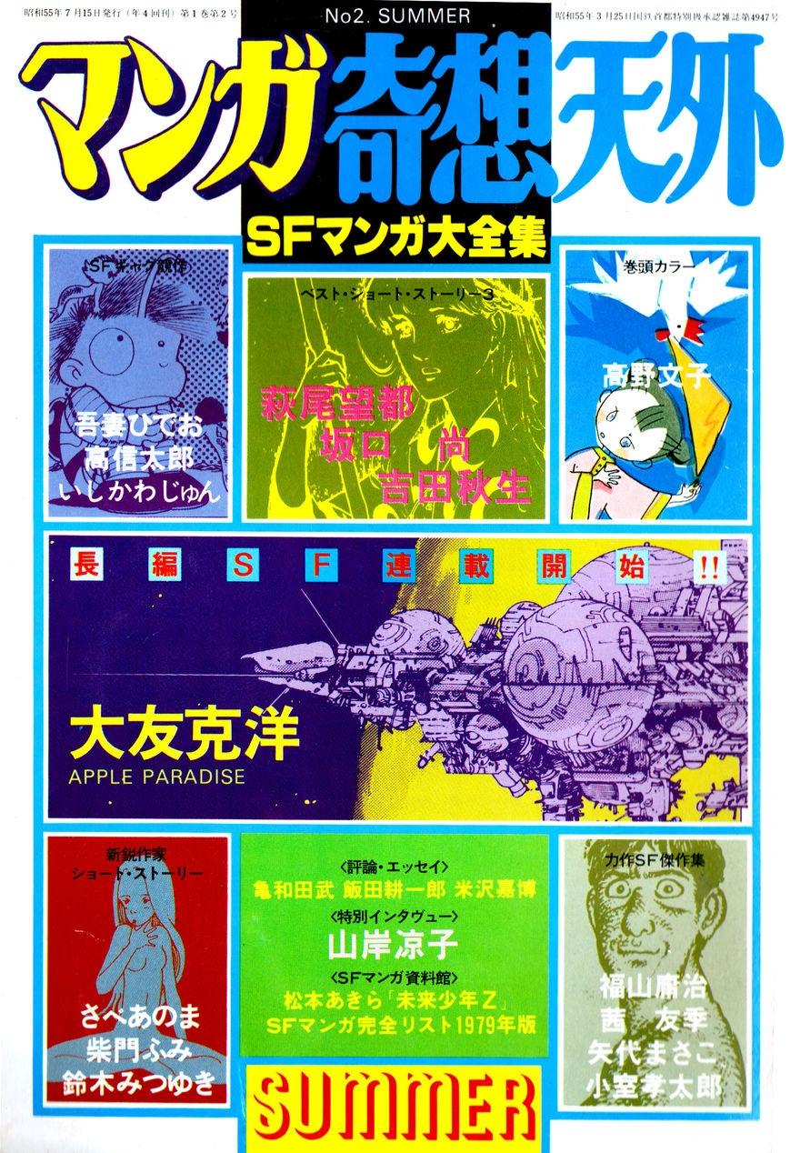 https://c5.mangatag.com/es_manga/10/16650/399636/bc633e62b0095c6ed17684297ee49db4.jpg Page 1