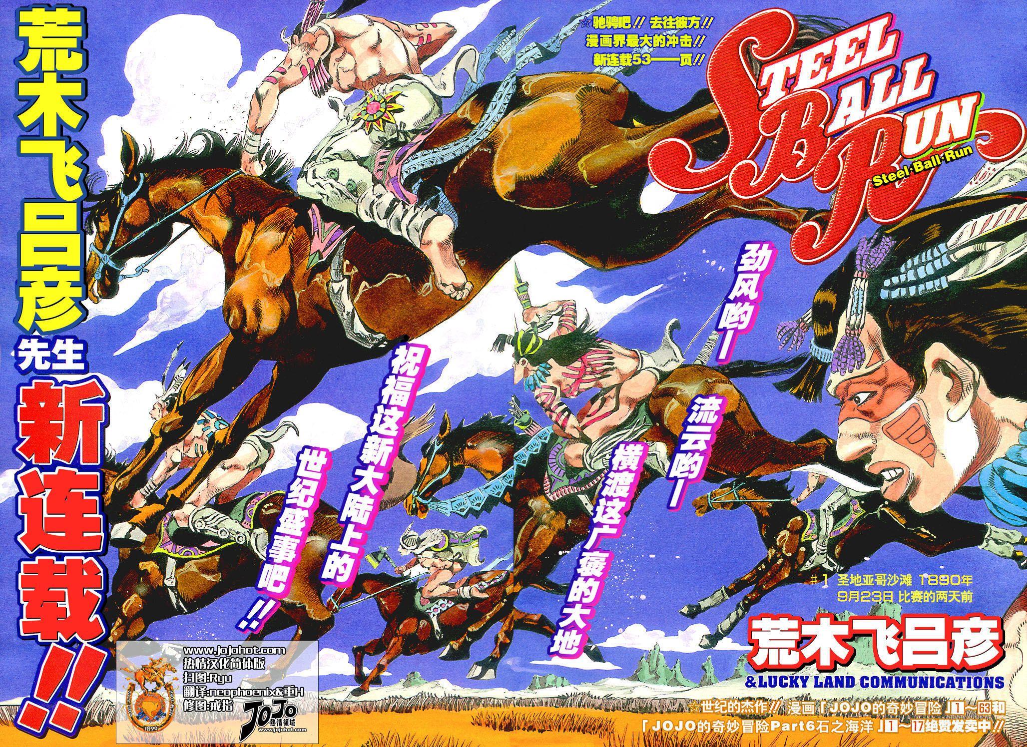 Jojos Bizarre Adventure Parte 7: Steel Ball Run Capítulo 1 ...