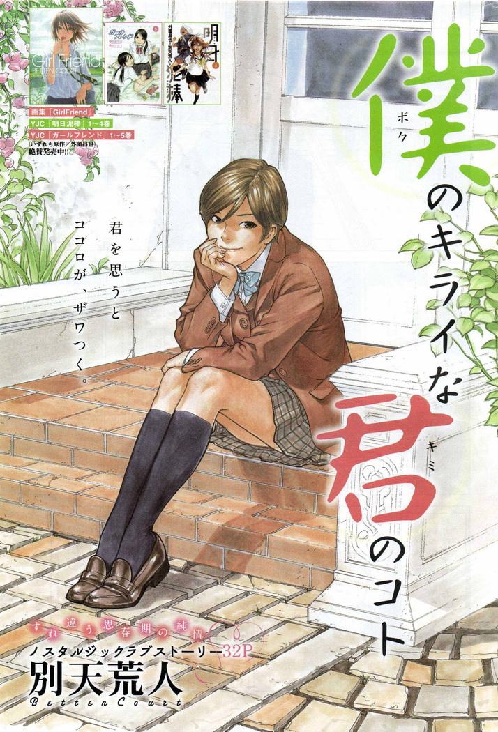 https://c5.mangatag.com/es_manga/7/16711/400010/1fe0547ec203679ae71785eefa7077b6.jpg Page 1